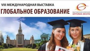 """Об участии """"Спутника"""" в VII Международной выставке """"Глобальное образование"""""""