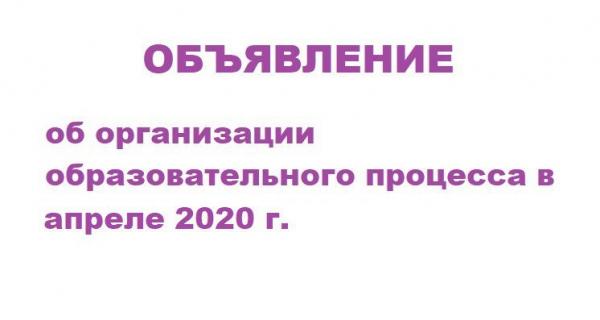 ВНИМАНИЕ! Информация об организации образовательного процесса в апреле 2020 г.