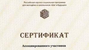 """Лицей №1 """"Спутник"""" получил сертификат """"Шаг в будущее"""""""