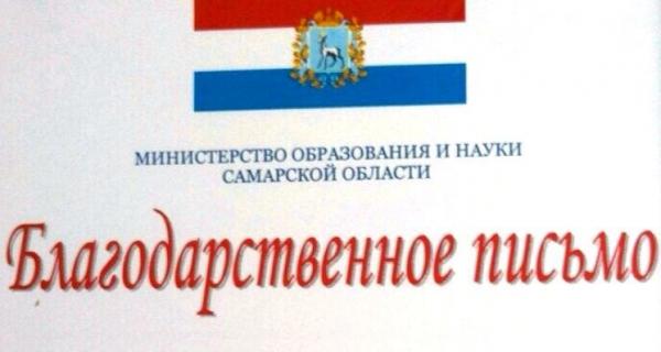 Благодарственные письма педагогам от Самарского управления министерства образования