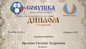 """Поздравляем психолога ЛИЦЕЯ №1 """"СПУТНИК"""" Евгению Андреевну Бродину!"""