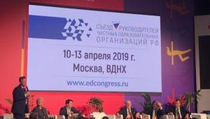 Съезд руководителей частных образовательных организаций