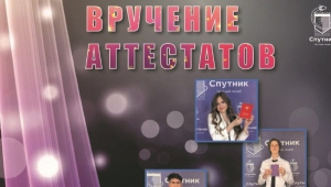 """ВРУЧЕНИЕ АТТЕСТАТОВ ЛИЦЕИСТАМ """"СПУТНИКА"""""""