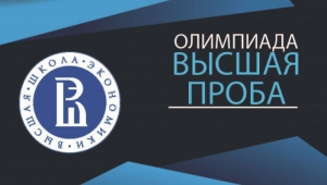 В Лицее № 1 «Спутник» завершился очный этап Межрегиональной олимпиады «Высшая проба»