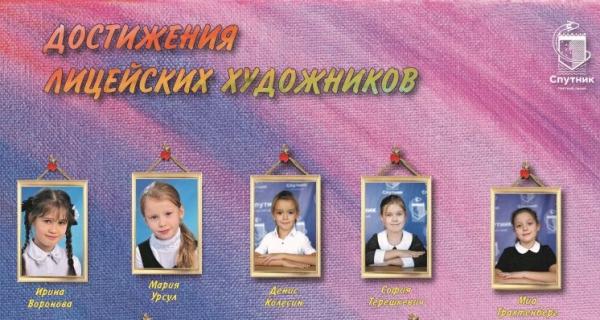 Поздравляем юных художников Лицея №1 «Спутник»!