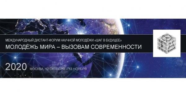 ИТОГИ ФОРУМА «ШАГ В БУДУЩЕЕ»