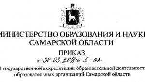 """Лицей №1 """"Спутник"""" получил государственную аккредитацию"""