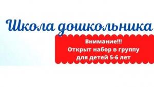 «СПУТНИК» ПРИГЛАШАЕТ В ШКОЛУ ДОШКОЛЬНИКА!